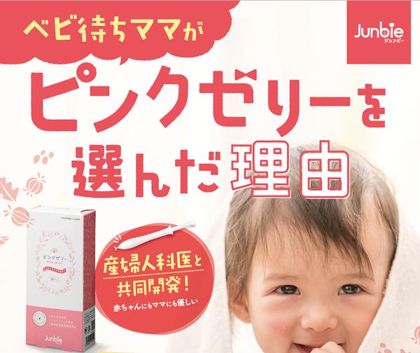 ジュンビーから発売されたピンクゼリー!!